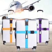 行李束帶 旅行箱通用拉緊帶拉桿箱捆綁帶束帶打包帶行李箱托運箱帶 伊蘿鞋包