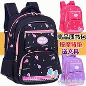 女童書包小學生女1-2-3-4-6年級兒童背包女孩公主輕便防水雙肩包 名購居家