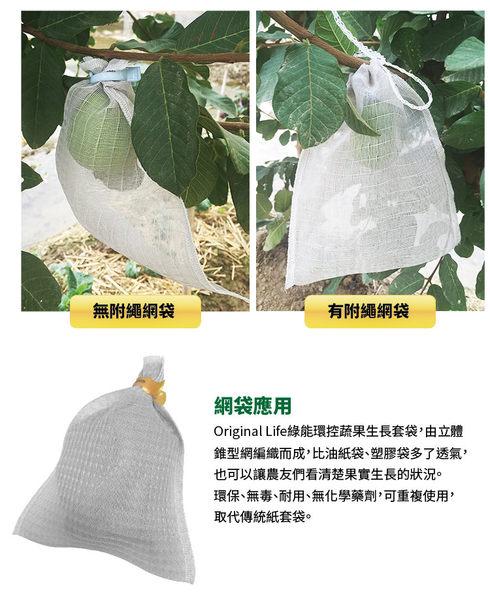 防黴蔬果套袋(雙繩)20x25cm(10入)【Original Life】防蟲套袋  水果套袋  水洗可重覆使用 MIT製造