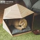 寵物窩 寵物床 狗窩 貓窩 狗屋【R0137】無印風五角形寵物箱(大)含墊子 完美主義