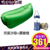 懶人充氣沙發 + 太陽能戶外露營燈 露營 用品 野營燈 應急 沙發 床 帳篷用品