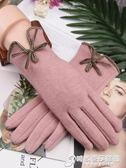 保暖手套 冬季保暖學生加厚防滑仿羊絨觸屏可愛五指開車 時尚芭莎