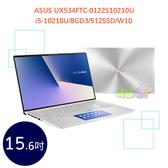 ◤送10豪禮◢ ASUS UX534FTC-0122S10210U 15.6吋 ◤0利率◢ 筆電(i5-10210U/8GD3/512SSD/W10)