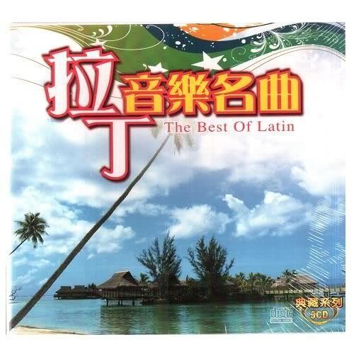 拉丁音樂名曲 典藏系列CD (5片裝) The Best Of Latin 曼(購潮8)