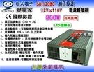 【久大電池】變電家 SU-12080 純正弦波電源轉換器 12V轉110V 800W
