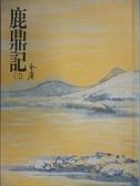 【書寶二手書T5/武俠小說_HKK】鹿鼎記(三)_金庸