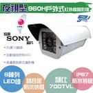 ►高雄/台南/屏東監視器◄類比 700TVL/960H /戶外型紅外線夜視型攝影機