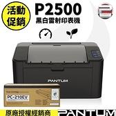 【南紡購物中心】奔圖 PANTUM P2500 黑白雷射印表機 搭 PC210原廠碳粉匣經濟包