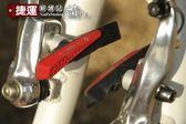 自行單車專用V型夾煞車皮
