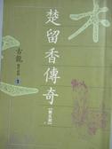 【書寶二手書T4/武俠小說_IRB】楚留香傳奇5_古龍