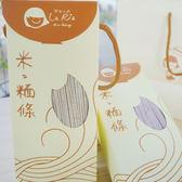 樂米工坊.預購 米麵條(500g/包,原味*1+蕎麥*1,共兩包)﹍愛食網