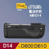 【Pixel 品色】D610 D600 現貨 公司貨 電池手把 Vertax D14 Nikon MB-D14 屮W2