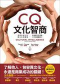 (二手書)CQ文化智商:全球化的人生、跨文化的職場:在地球村生活與工作的關鍵能力..