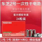 電池2號3號C型R14中號電池1.5V伏鐵殼碳性干電池吸塑裝24粒 大宅女韓國館韓國館