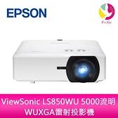 分期0利率 ViewSonic LS850WU 5000流明 WUXGA雷射投影機 公司貨 原廠保固3年