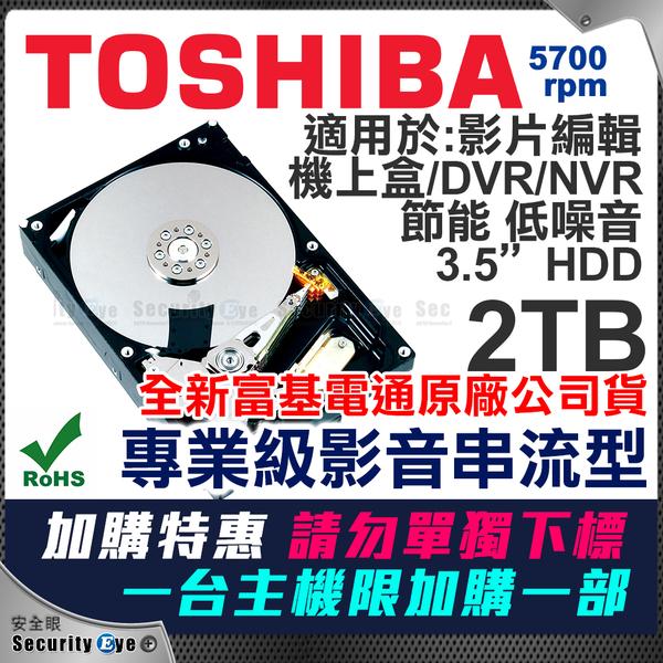 【台灣安防家】2TB 3.5吋 TOSHIBA 東芝 監控 影音 硬碟 SATA3 5700轉 DT01ABA 適 高清 類比 紅外線 攝影機