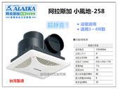 【台北益昌】ALASKA 阿拉斯加 小風地258 浴室抽風機 無聲通風扇 排風機 換氣機 換氣扇 浴排 公司貨