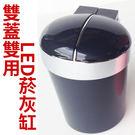 [BWS拍賣] 雙蓋雙用LED菸灰缸