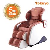 ⦿超贈點5倍送⦿福利機↘ tokuyo Vogue 時尚玩美椅 TC-675
