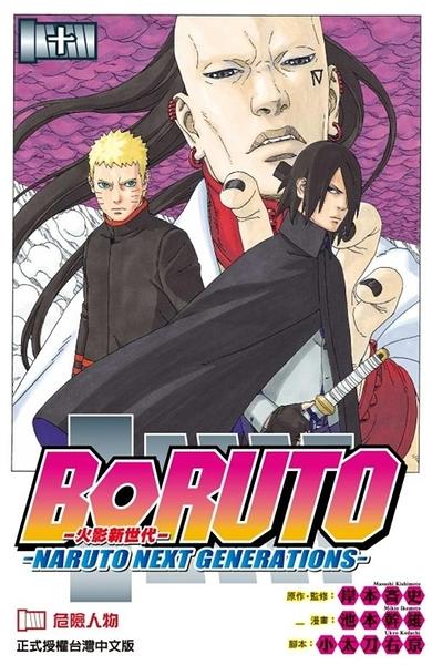 火影新世代BORUTO-NARUTO NEXT GENERATIONS-(10)