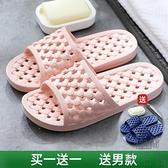 【買一送一】居家涼拖鞋浴室漏水防滑按摩托鞋【極簡生活】