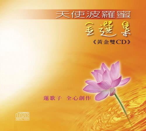 蓮歌子 天使波羅蜜 金選集1 雙CD  (購潮8)