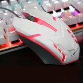 臺式機筆記本電腦有線發光鼠標滑鼠