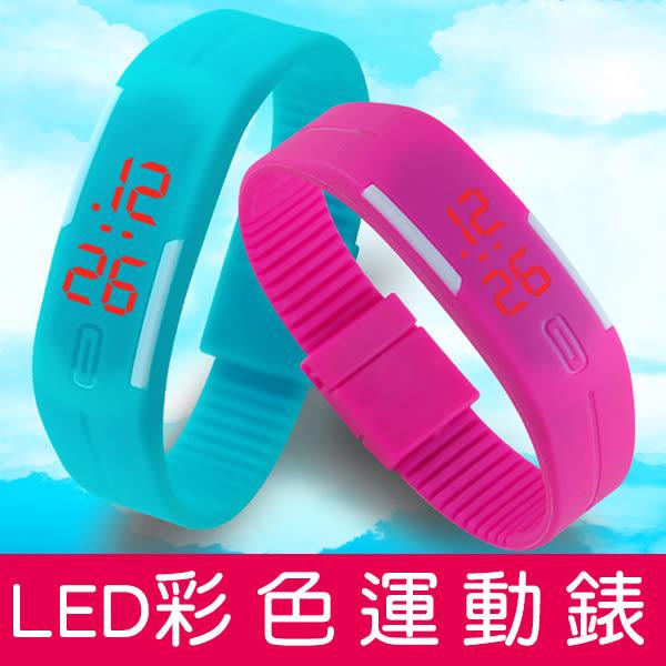 【00119】 LED 彩色運動手錶 果凍色繽紛多彩青春 便捷磁吸錶扣 觸控