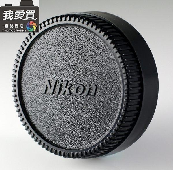 我愛買#副廠Nikon鏡頭後蓋Nikon鏡頭背蓋相容Nikon原廠鏡頭尾蓋LF-1後蓋LF-4後蓋LF1背蓋LF4背蓋