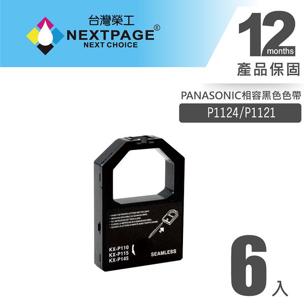 【NEXTPAGE】(1組6入)PANASONIC P1124/P1121黑色相容色帶