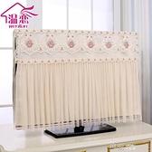 電視機罩防塵罩現代簡約液晶電視機套50寸蕾絲蓋巾  【喜慶新年】