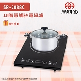 【買就送】尚朋堂 IH超薄變頻電磁爐 SR-2088C
