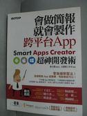 【書寶二手書T4/電腦_ZIA】學會簡報就會製作跨平台App_文淵閣工作室_附光碟