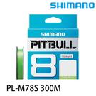 漁拓釣具 SHIMANO PITBULL 8股 PL-M78S 萊姆綠 300m [PE線]