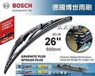 ✚久大電池❚德國 BOSCH 雨刷 26吋 650mm 原廠指定雨刷 TOYOTA