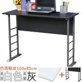 【Homelike】查理100x40工作桌(仿馬鞍皮)桌面-白 / 桌腳-炫灰