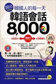 說出韓國人的每一天:韓語會話8,000(暢銷修訂版)(附MP3)