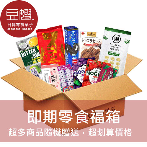 【惜食零食福箱】零食福箱 (1折~5.5折起,眾多商品隨機贈送) (含運)