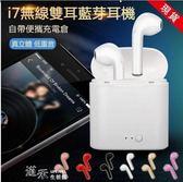 現貨-i7藍芽耳機 帶充電倉 雙耳藍芽耳機入耳式迷你隱形耳機充電無線耳機【道禾生活館】