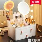 網紅化妝品收納盒帶LED鏡子家用護膚品口紅梳妝台宿舍桌面置物架 夢幻小鎮ATT