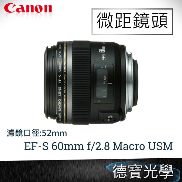 Canon EF-S 60mm f/2.8 Macro USM  總代理公司貨  德寶光學