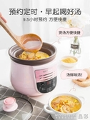 電燉鍋 天際電燉燉鍋1升 單人紫砂砂鍋 迷你家用陶瓷鍋全自動小容量2一人 晶彩