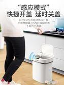 家用智慧感應式垃圾桶客廳臥室廚房衛生間自動帶蓋創意垃圾桶大號   奇思妙想屋