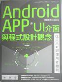 【書寶二手書T9/電腦_YDQ】Android APP UI介面與程式設計觀念:從IDEA到使用者體驗_渡嘉敷