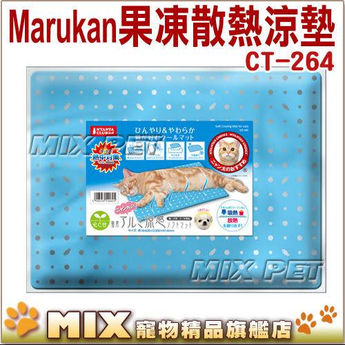 ◆MIX米克斯◆【下殺】日本MARUKAN 圓點果凍散熱涼墊【CT-264 超大片90公分】 適小犬貓或中大型犬用