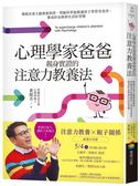 心理學家爸爸親身實證的注意力教養法:揭秘兒童大腦發展規律,用腦科學遊戲讓孩..