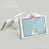 平板保護套-可愛新ipad air2保護套mini5硅膠套pro平板卡通殼1/4迷你3套 提拉米蘇