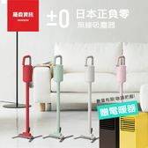 【贈電暖器】 ±0 XJC-Y010 Y010 吸塵器 正負零 旋風 無線 手持 充電式 日本 加減零