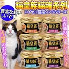 【培菓平價寵物網】貓皇族》金罐白身鮪魚貓罐系列多種口味80g*24罐