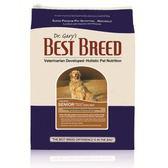 【BEST BREED】貝斯比 高齡犬低卡配方 飼料 1.8kg X 1包